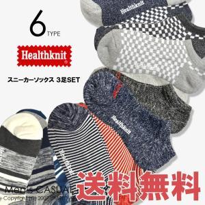 ショートソックス メンズ Healthknit ヘルスニット 3P スニーカーソックス 靴下 3足セット ショート アンクル 通販M3|limited