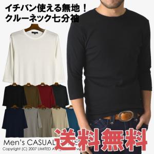 定番無地フライスクルーネック7分袖Tシャツ メンズ 通販M15 セール|limited