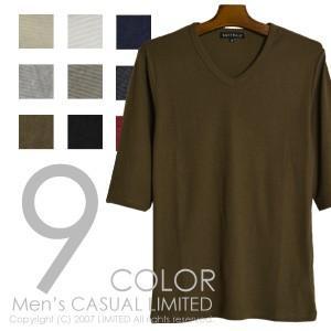 定番無地フライスVネック5分袖Tシャツ メンズ 通販M15|limited