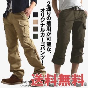メンズ ボトムス カーゴパンツ ワークパンツ チノパン カーゴ  ミリタリー 通販M3|limited