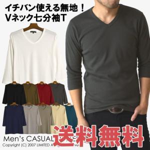 定番無地フライスVネックカットソー7分袖Tシャツ メンズ 通販M15 セール|limited