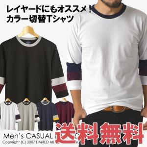 七分袖 カットソー メンズ Tシャツ リンガーネックカラー切替 7分袖 ロンT 通販M15 セール|limited