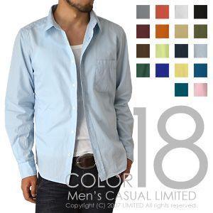 無地ブロード長袖シャツ 定番レギュラーカラー メンズ 通販M15|limited