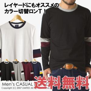 C ロンT ロングT メンズ アメカジ カラー配色切替長袖Tシャツ 通販M1 セール|limited