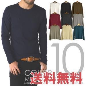 C ロンT 定番無地フライスクルーネック長袖Tシャツ メンズ 通販M15 セール|limited