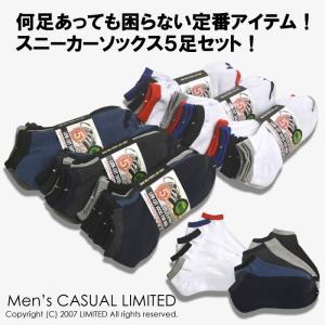 ショートソックス メンズ くつ下 足底パイル ショート アンクル 靴下 sox スニーカーソックス5足セット 通販M3|limited