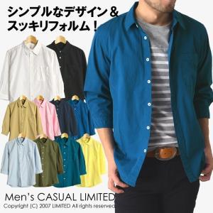無地ブロード7分袖シャツ 定番七分袖シャツ メンズ 通販M15|limited