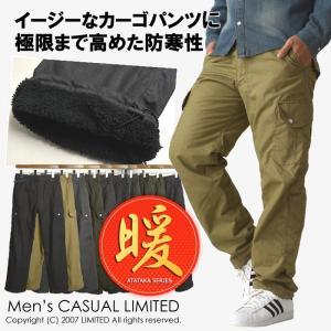 裏ボアフリースカーゴパンツ メンズ 暖かパンツ ミリタリーイージーパンツ|limited