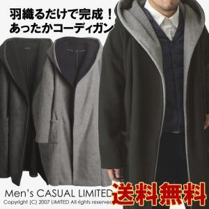 カーディガン メンズ コーディガン ロングカーディガン ロング丈コート フリース limited