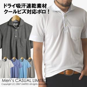 ポロシャツ ビズポロ メンズ 半袖 ドライ 吸汗速乾 ホリゾンタルカラー クールビズ 通販M15|limited