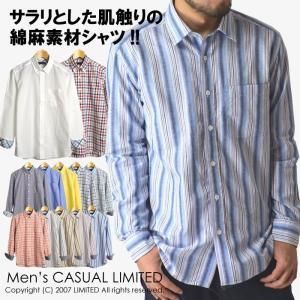 メンズ 紺 ネイビー ストライプ チェック 無地 綿麻リネン長袖シャツ|limited