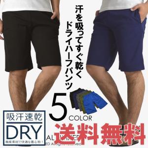 ハーフパンツ メンズ ショートパンツ ドライ ストレッチ 吸汗速乾 無地 送料無料 通販M1