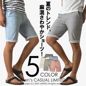 ショートパンツ メンズ ショーツ 綿麻 リネン ストレッチ ショートパンツ 短パン 通販M15|limited