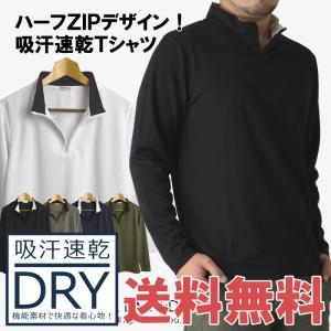 無地 長袖 ドライ tシャツ メンズ 吸汗速乾 カットソー ロンt メッシュ ハーフジップ アスレジャー キングサイズ 通販M15|limited