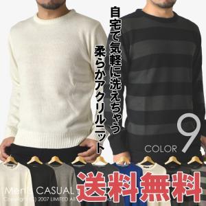 送料無料 ニット セーター メンズ 洗えるニット 無地 ボーダー クルーネック ウォッシャブル 定番 通販P|limited