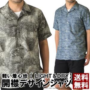 半袖 開襟シャツ メンズ シャツ リップル ボーダー オープンカラーシャツ アロハ リーフ リゾート 柄物 通販M15 RK2-0947|limited