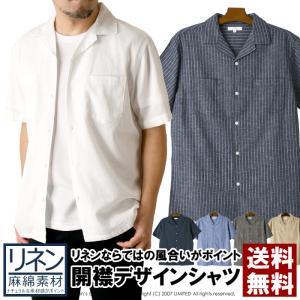 開襟シャツ メンズ 綿麻 オープンカラー シャツ 無地 半袖 通販M15|limited