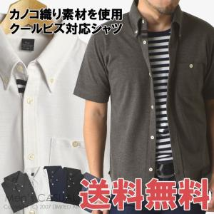 ボタンダウンシャツ メンズ 半袖 クールビズ カノコ織り カット素材 ポロシャツ 通販M3|limited