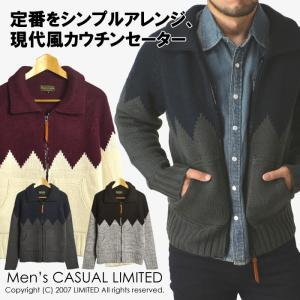 ニット セーター メンズ カーディガン ワイドカラーカウチンセーター ZIPアップニット|limited