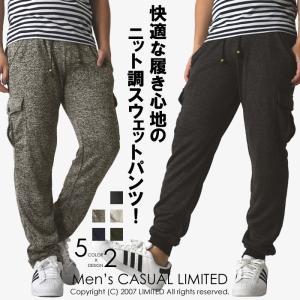 スウェット ジョガーパンツ メンズ カーゴパンツ 裾リブ|limited