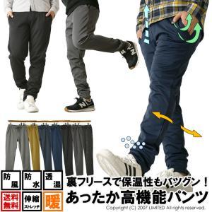 裏起毛 ボトムス メンズ ジョガーパンツ 暖 パンツ クライミングパンツ スウェットパンツ 防風 防水 イージーパンツ ストレッチパンツ|limited