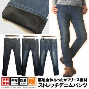 ストレッチ デニム パンツ メンズ 裏フリース 裏起毛 暖かパンツ ジーンズ ジーパン|limited