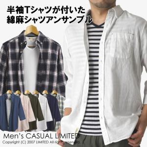 7分袖 シャツ アンサンブル メンズ 綿麻 パナマ織り tシャツ 無地 チェック 2枚組 セット|limited