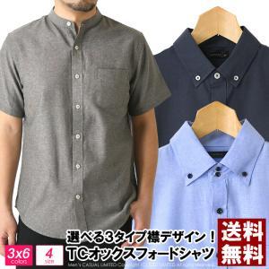 半袖 オックスフォードシャツ メンズ 無地 ボタンダウンシャツ ビジネス ワイシャツ 通販M15|limited