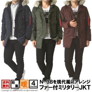 N3B メンズ ミリタリーコート モッズコート ミリタリージャケット 中綿 フード ファー limited