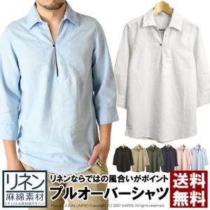シャツ 7分袖 メンズ フレンチリネン カプリシャツ プルオーバー シャツ 麻 無地 通販M15|limited
