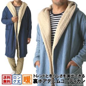 デニム コーディガン メンズ ボア フリース ロング丈コート ロング コート カーディガン limited