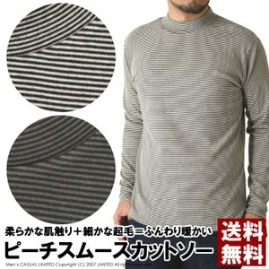 ボーダー モックネック 長袖 カットソー メンズ 暖かい インナー ハイネック tシャツ ロンt ピ...