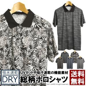半袖 ポロシャツ メンズ 吸汗 速乾 ドライ ストレッチ ゴルフウェア 総柄 UVカット 通販M15|limited