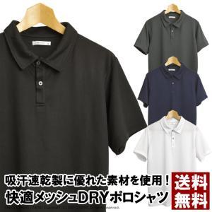 ポロシャツ メンズ 半袖 吸汗 速乾 ドライ ストレッチ ゴルフウェア 無地 通販M15|limited