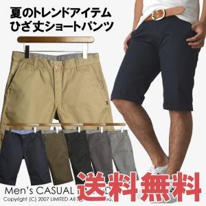 ショートパンツ メンズ ショーツ チノパン 短パン r2i-0605 通販M15|limited