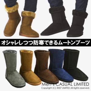 ブーツ メンズ 靴 フェイクスウェードロング丈ムートンブーツ