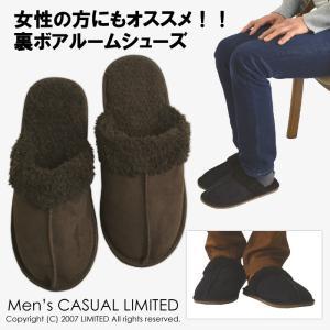フェイクムートンルームシューズ メンズ レディース 冬 暖か スリッパ スエード ボア|limited