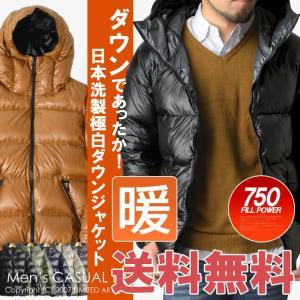 送料無料 日本洗製フード付ダウンジャケット メンズ アウトドア 登山 750フィルパワー パーカー 羽毛 極白 DOWN 611109|limited