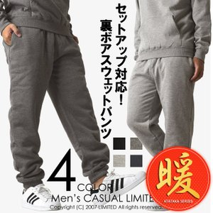 D スウェットパンツ メンズ ジョガーパンツ 暖パンツ ジョグパン フリース セットアップ対応 ボア