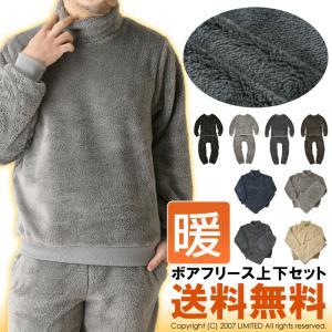 スエット上下 メンズ スウェット セット ボア フリース セットアップスーツ メンズ 暖か 2枚組 ルームウェア 送料無料 モコモコ パジャマ rq0817|limited