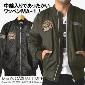 MA-1 ミリタリージャケット メンズ フライトジャケット ワッペン付き 中綿入り ブルゾン 6b0640|limited