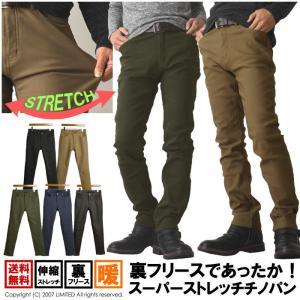 裏起毛 ボトムス メンズ スリムパンツ ストレッチチノパン 裏フリース 暖 パンツ スーパーストレッチ 暖かパンツ ハイテンション 通販M3|limited