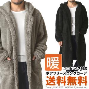 ボアフリース ロング丈 コーディガン メンズ レディース 暖か 着る毛布 部屋着 カーディガン ルームウェア|limited