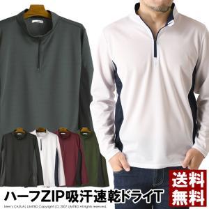 ロングTシャツ メンズ カットソー ドライ ストレッチ ハーフジップ ポロシャツ 吸汗速乾 長袖 tシャツ ロンT ハイネック タートル 送料無料 通販M15