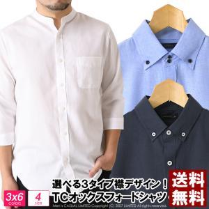 シャツ メンズ 7分袖 オックスフォードシャツ 無地 ビジネス Yシャツ ボタンダウン バンドカラー...