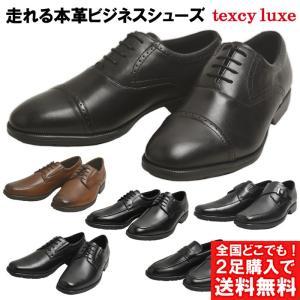 texcy luxe テクシーリュクス ビジネスシューズ ア...