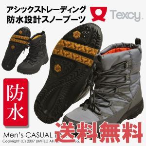 防寒ブーツ メンズ テクシー アシックス トレーディング 防水 ウインター スノーブーツ 防滑 送料無料|limited