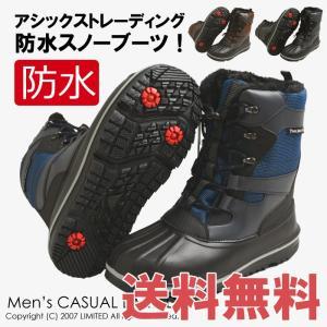防寒ブーツ メンズ トレイルマスター アシックス トレーディング 防寒 ウインター スノー ブーツ 5cm防水 送料無料|limited