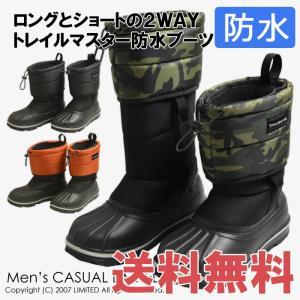 防寒ブーツ メンズ アシックス トレーディング トレイルマスター ウインター スノー ブーツ 防水 防寒 防滑 2WAY 送料無料|limited
