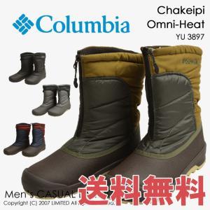 送料無料 columbia コロンビア チャケイピ オムニヒート ウインター スノー ブーツ メンズ|limited